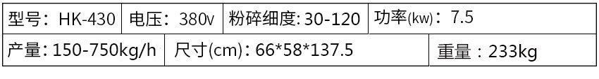 430粉碎机详情_02.jpg