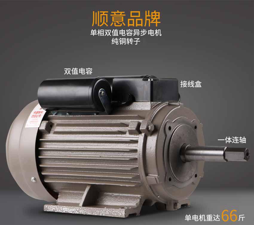 五谷杂粮磨粉机电机
