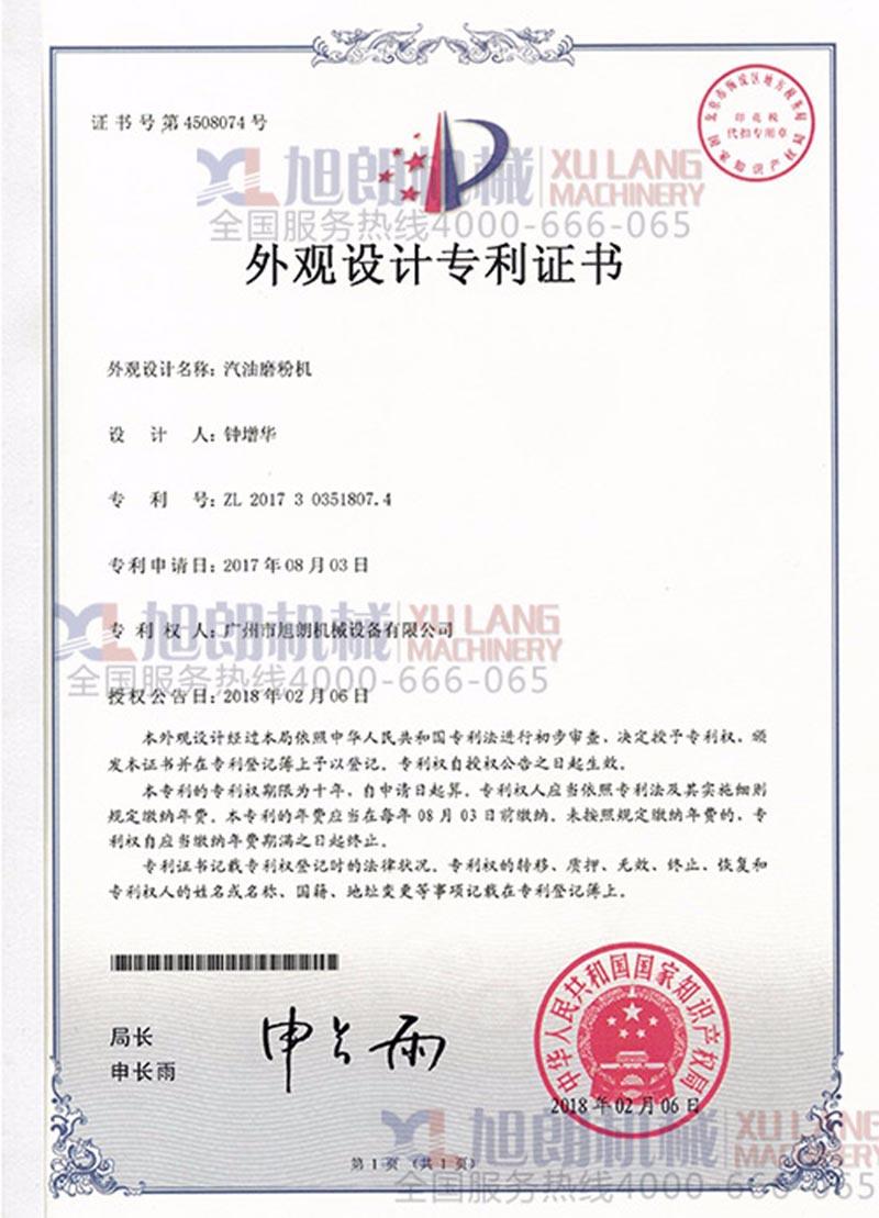 汽油磨粉机外观设计专利证书