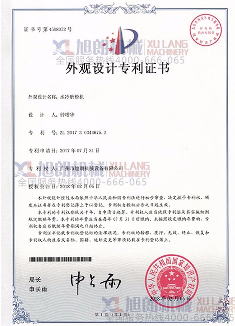 水冷磨粉机外观设计专利证书