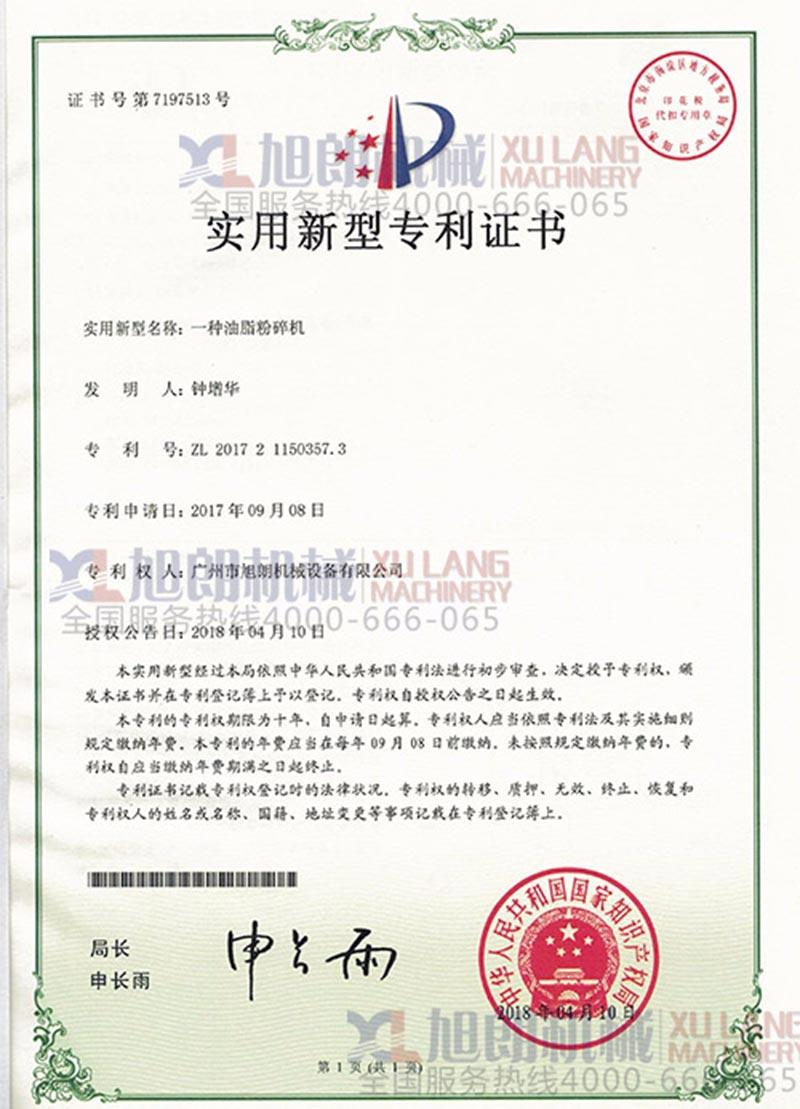 油脂粉碎机实用新型专利证书